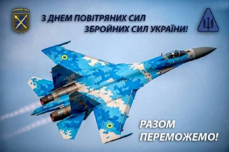 Картинка ко Дню Воздушных сил ВСУ