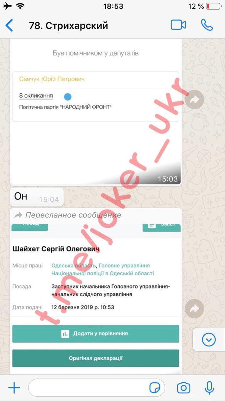 Переписка нардепа Стрихарского.