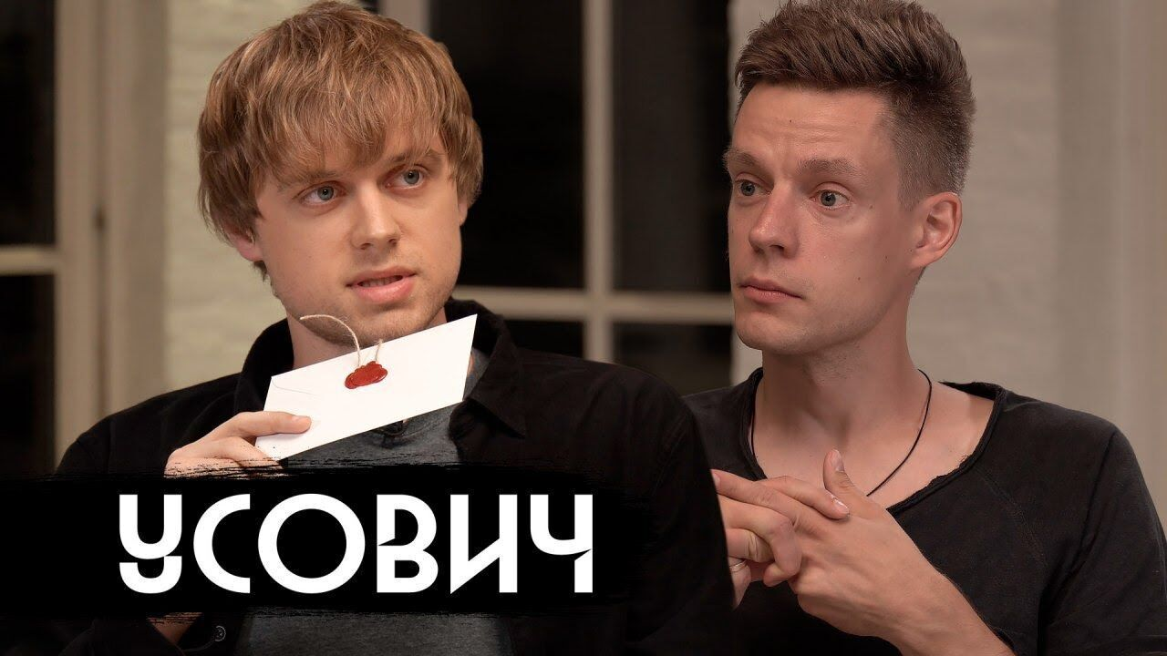 Юрий Дудь и Иван Усович