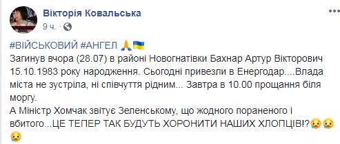 На Донбасі помер військовий ЗСУ. Фото