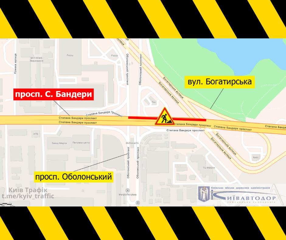 В Киеве на проспекте Степана Бандеры частично ограничат движение