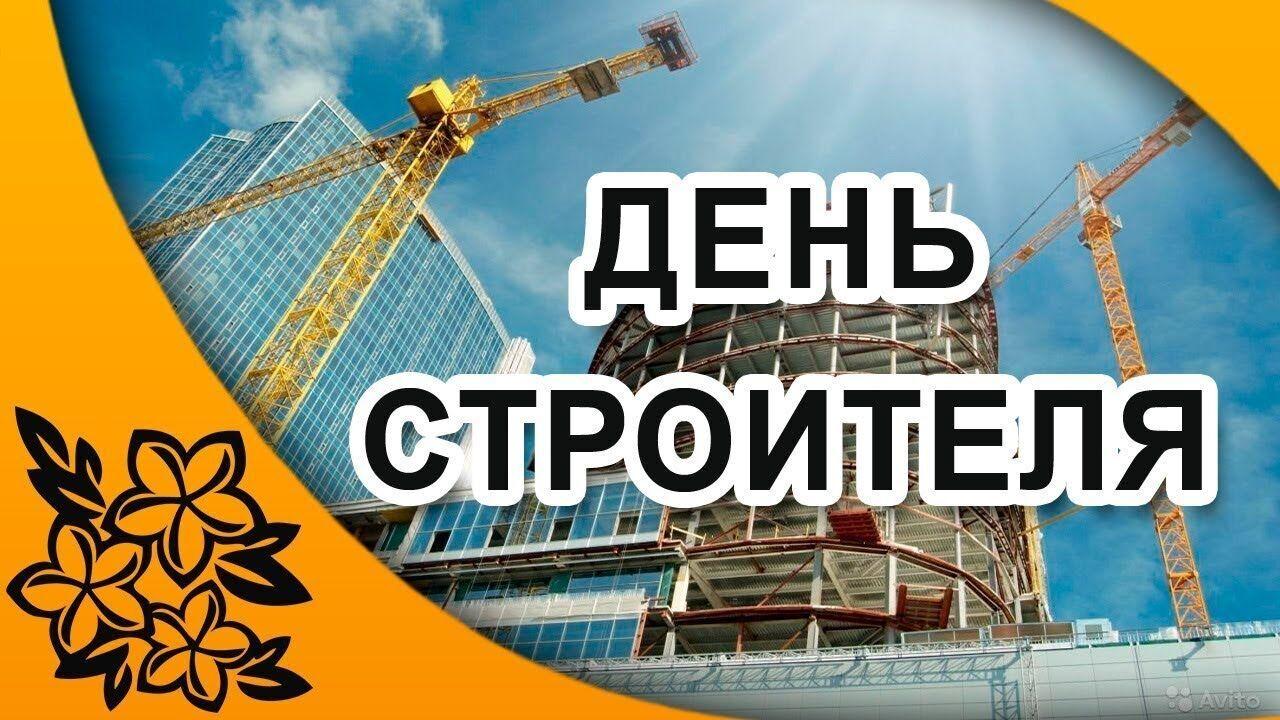 День строителя 2020