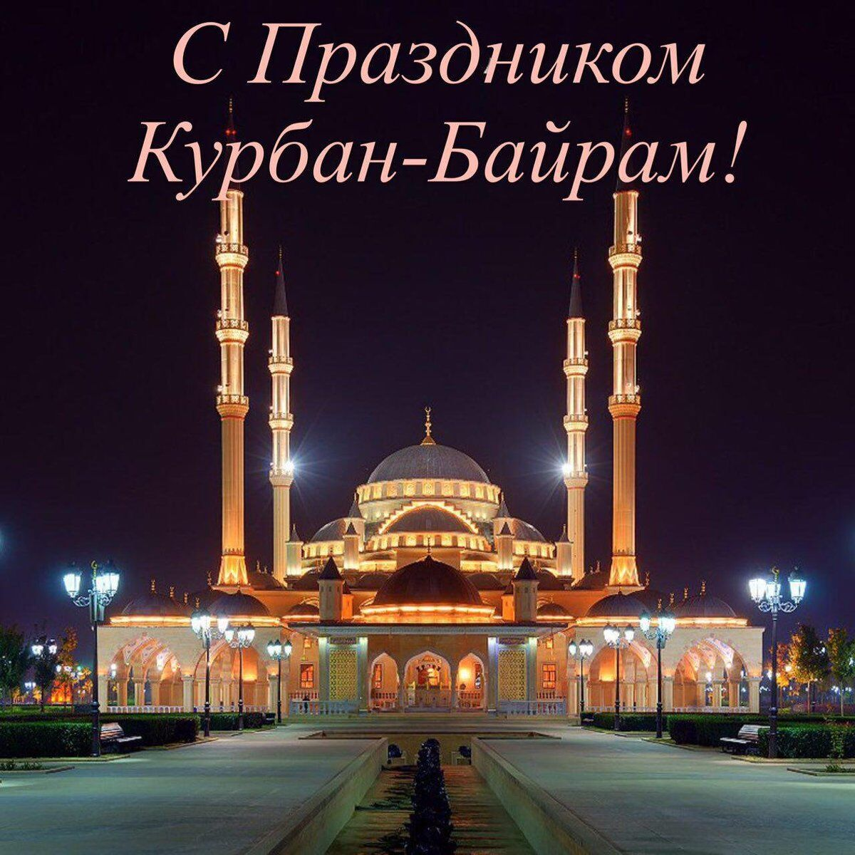 Привітання зі святом Курбан-Байрам
