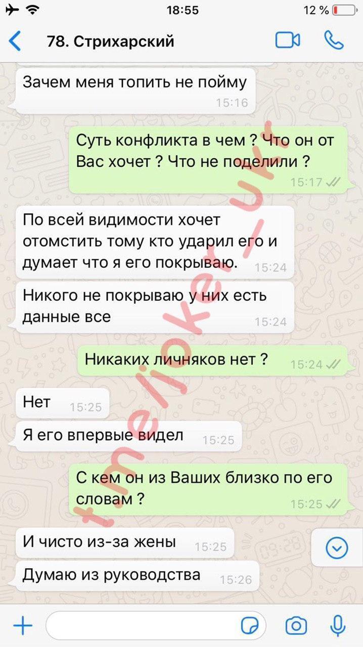 Переписка нардепа Стріхарського.