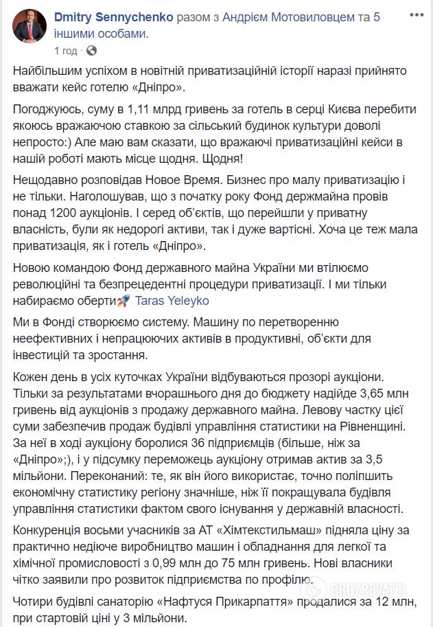 Как в Украине происходит приватизация