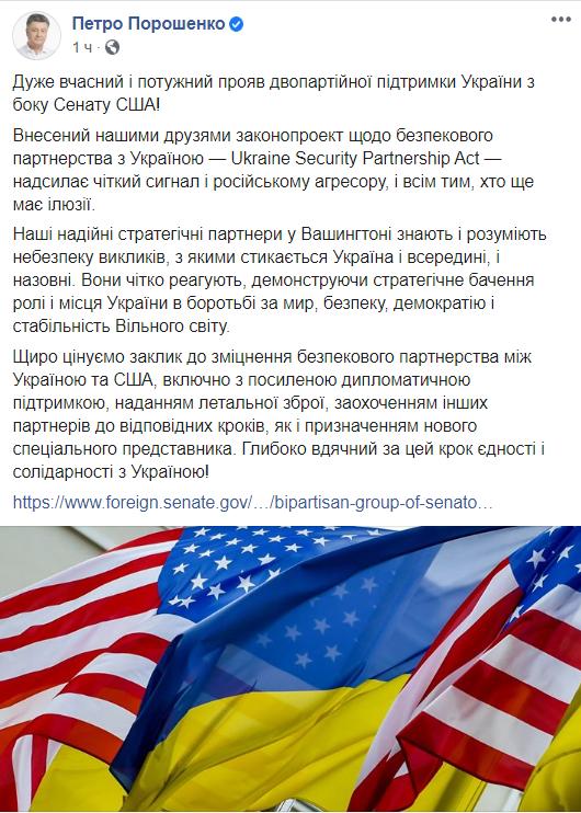 Порошенко– про військову допомогу від США: це прояв підтримки і сигнал країні-агресорці Росії