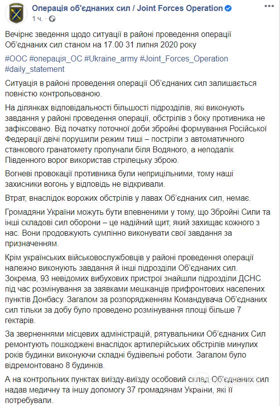 Окупанти знову порушили режим тиші, ЗСУ не стріляли у відповідь – штаб ООС