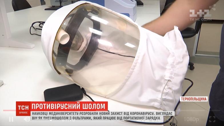 Учені з Тернополя винайшли шолом від COVID-19