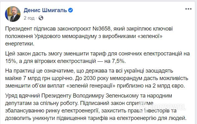 """Зеленский подписал закон о """"зеленых тарифах"""""""
