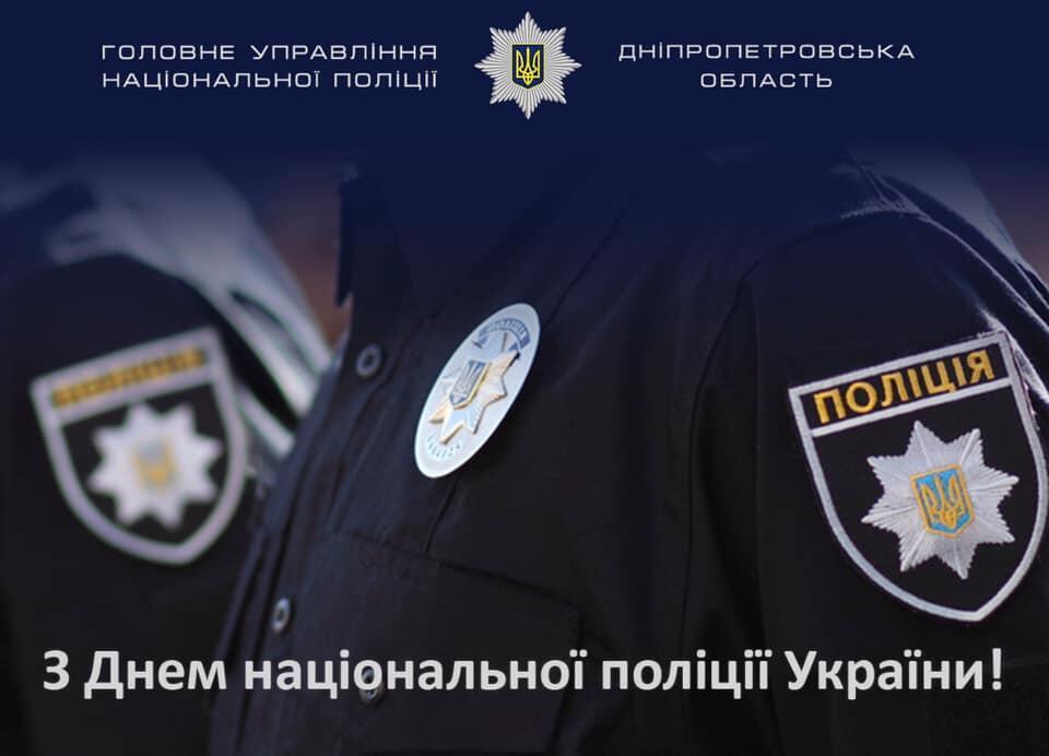 Правоохранители отмечают профессиональный праздник