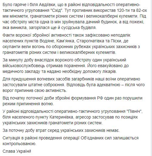 На Донбасі посилилися обстріли: поранено військового ЗСУ та загинула мирна мешканка
