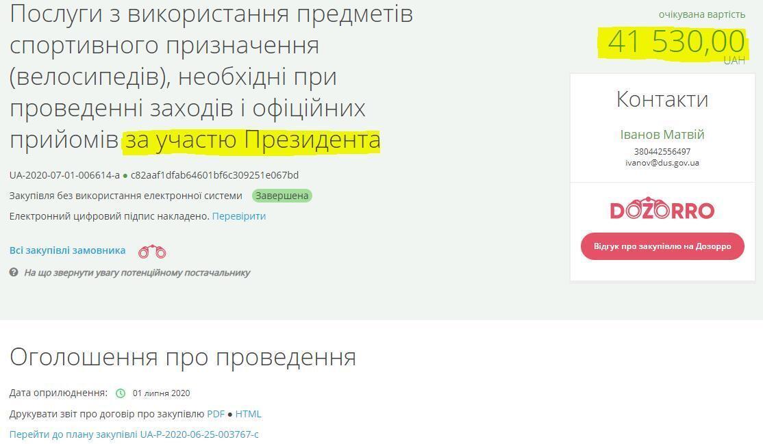Скрин сайту Prozorro