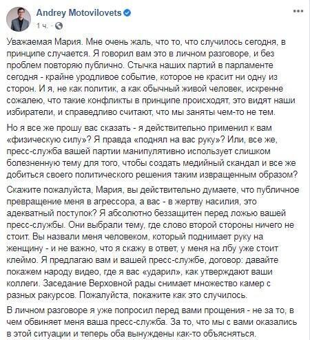Facebook Андрея Мотовиловца