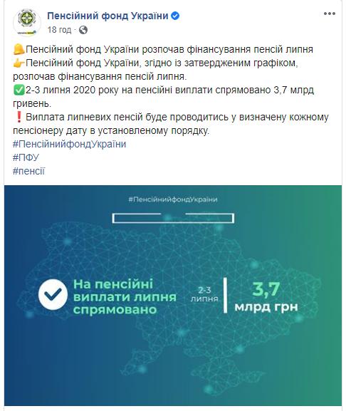 В Украине начали выплату пенсий за июль