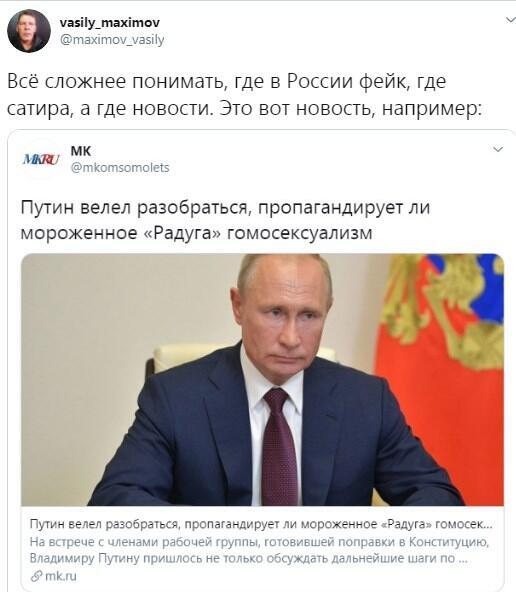 """Реакція росіян на доручення Путіна з приводу морозива """"Веселка"""""""
