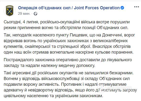 Боєць ЗСУ отримав наскрізне поранення під Маріуполем, – штаб ООС