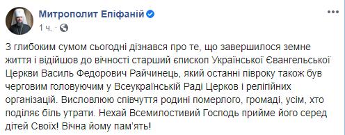 Помер голова Всеукраїнської ради церков