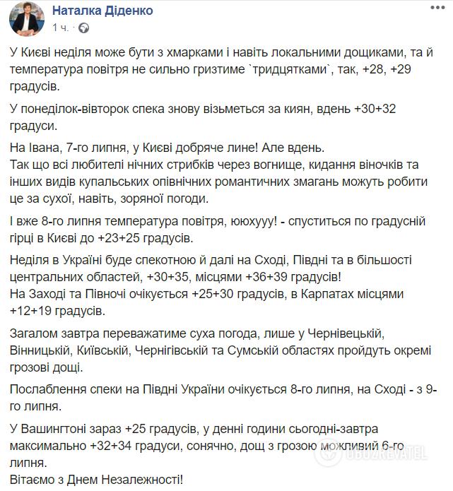 Подскочит до +39! Синоптик уточнила прогноз погоды в Украине на воскресенье