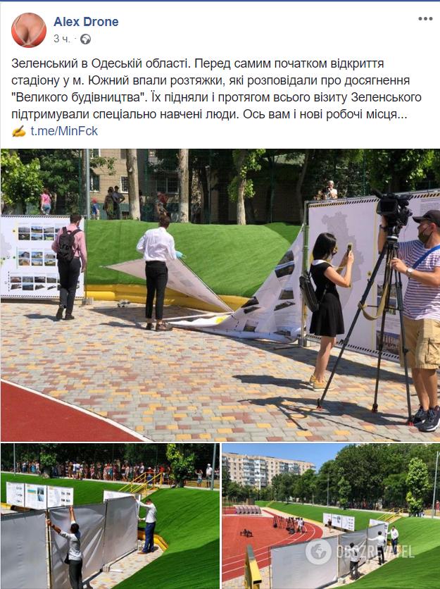 """Зеленскому на Одесщине помогли """"специально обученные люди"""". Фото курьеза"""