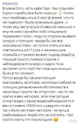 Перерізали горло: очевидці розповіли подробиці масової бійки в центрі Києва