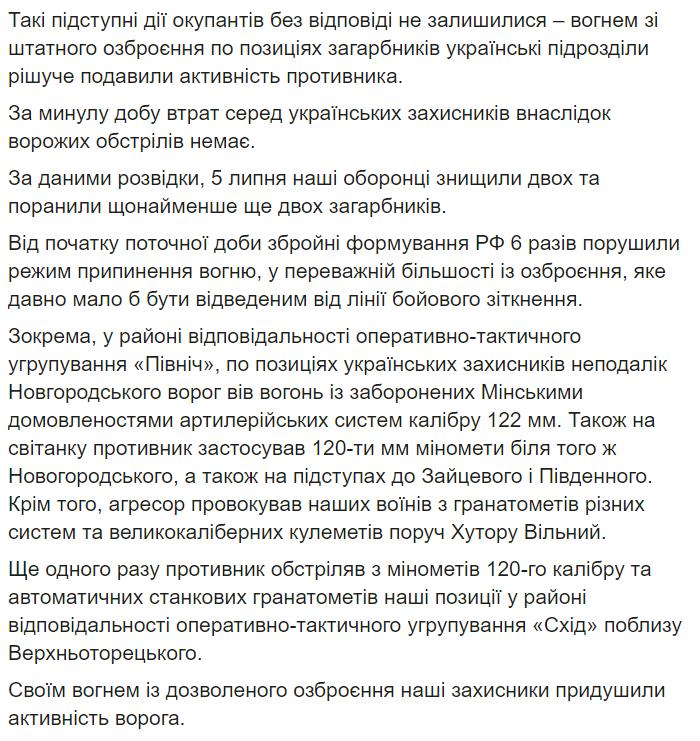 """ВСУ дали отпор """"Л/ДНР"""" на Донбассе: есть убитые и раненые"""