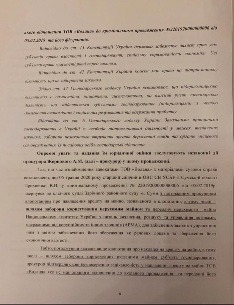 """Працівники """"Семок"""" вимагають покарати прокурора-рейдера"""