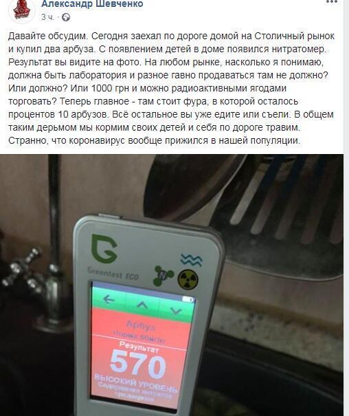 Facebook Александра Шевченко