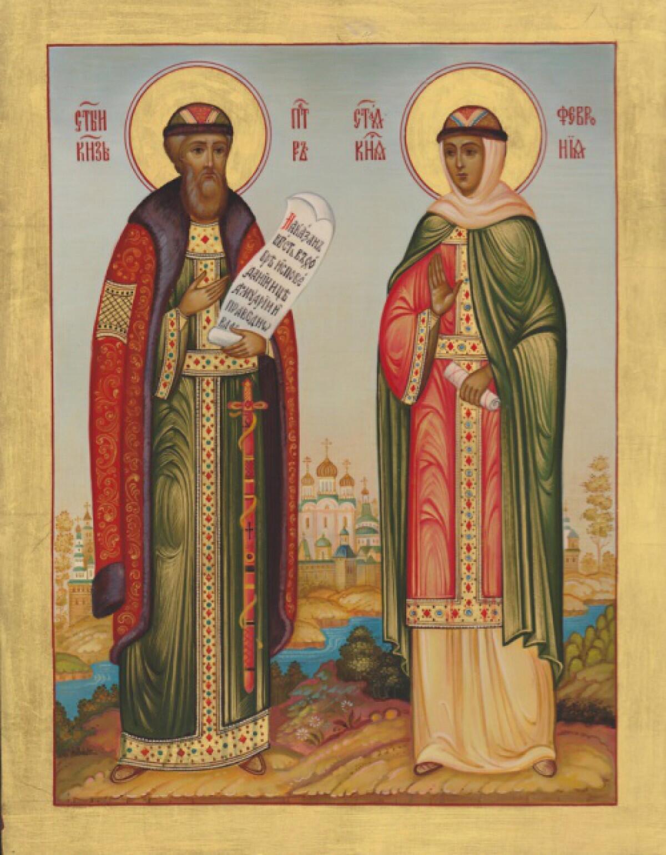 Благоверные князь Петр и княгиня Феврония Муромские