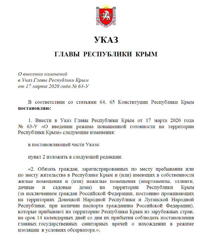 Указ Аксенова