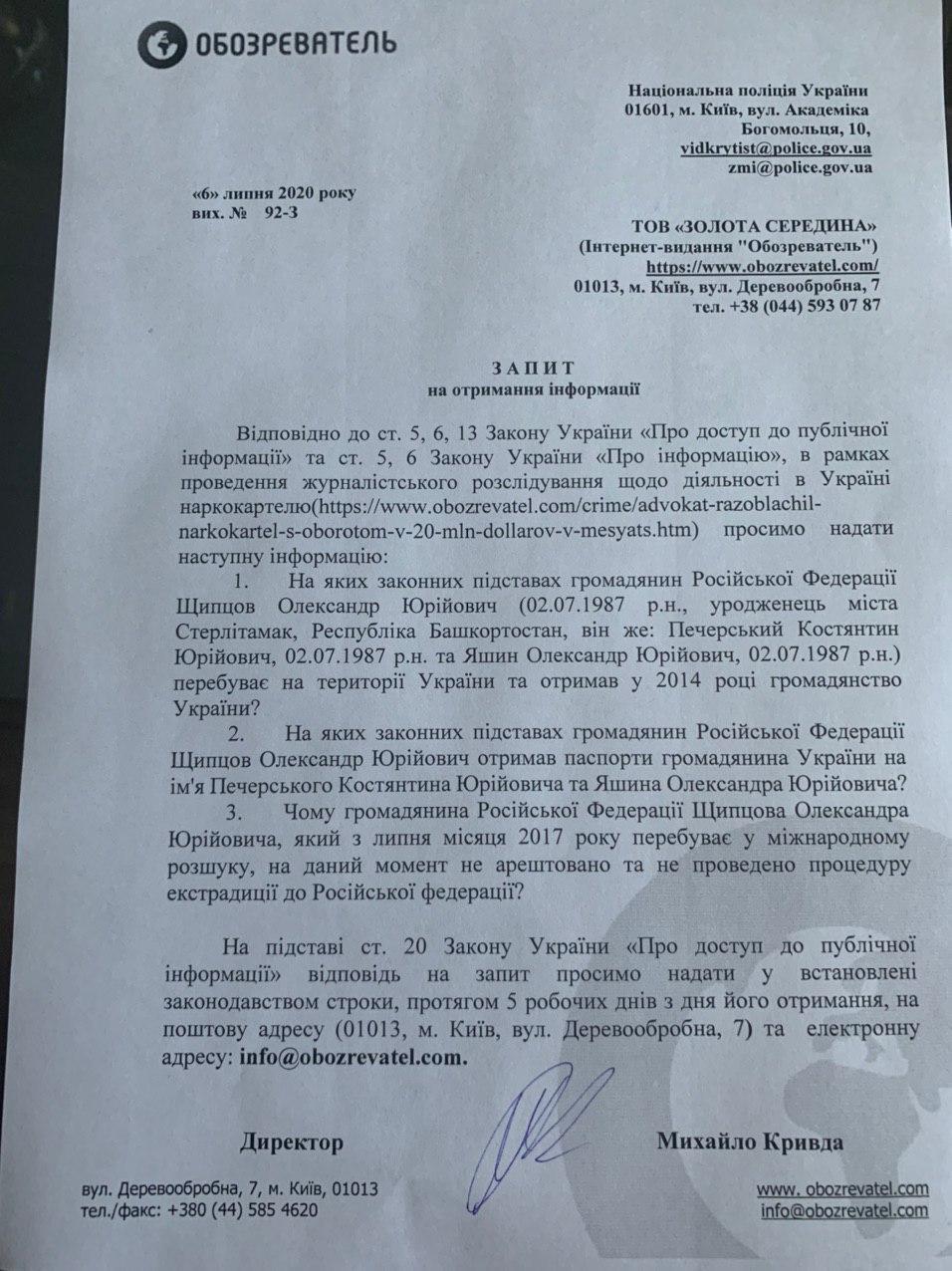 Правоохоронців просять розслідувати можливу причетність росіянина до наркоторгівлі в Україні