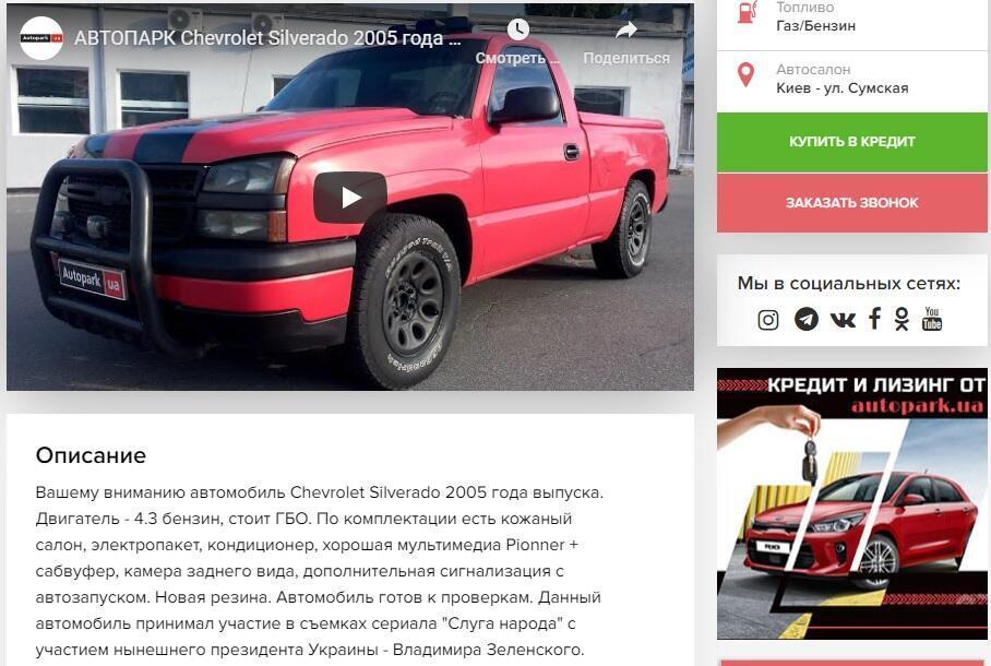 Объявление о продаже эксклюзивного Chevrolet Silverado;