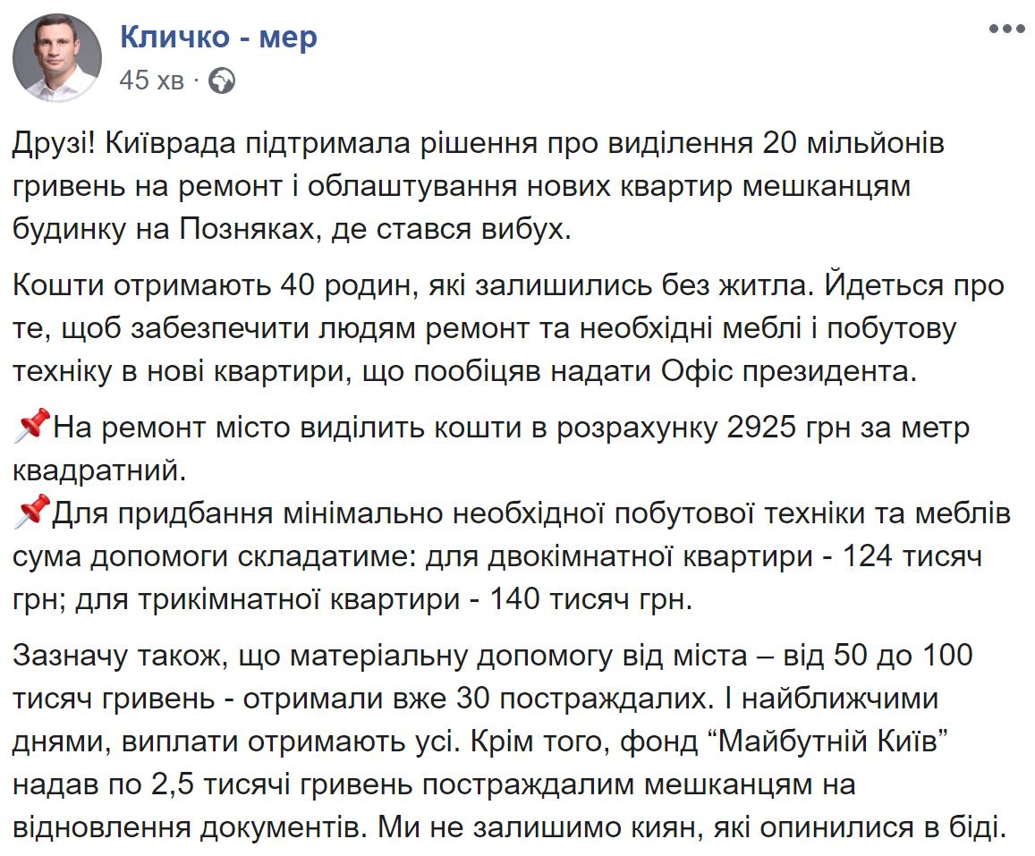 Пост Кличко