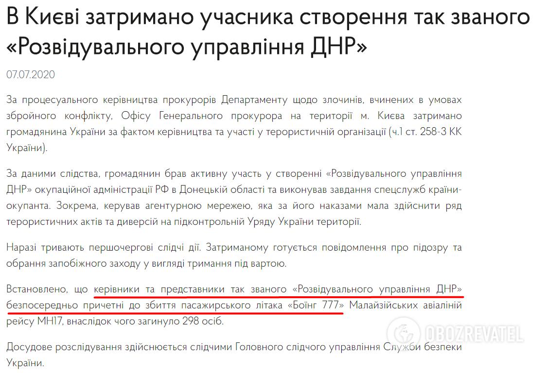 СБУ затримала ГРУвця, причетного до катастрофи MH17 на Донбасі