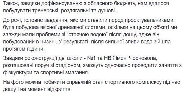 """Затоплений стадіон на Одещині, відкритий Зеленським, виявився фейком: фото """"відфотошопили"""""""