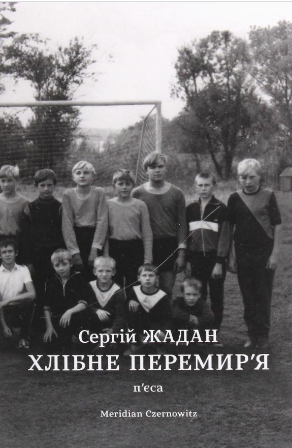 Що варто почитати українцям цього літа: 10 найкращих книг для будь-якого віку