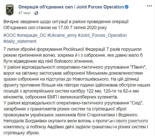 Окупанти поранили чотирьох бійців ЗСУ на Донбасі, – штаб ООС