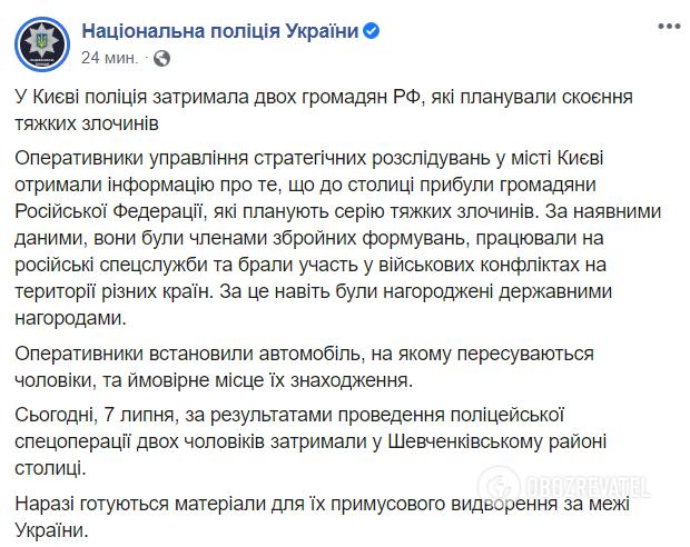 В Киеве задержали российских наемников, – полиция