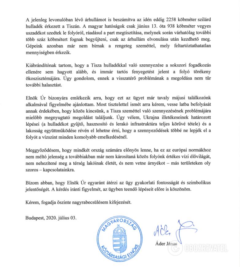Президент Венгрии в письме к Зеленскому попросил решить проблему с мусором