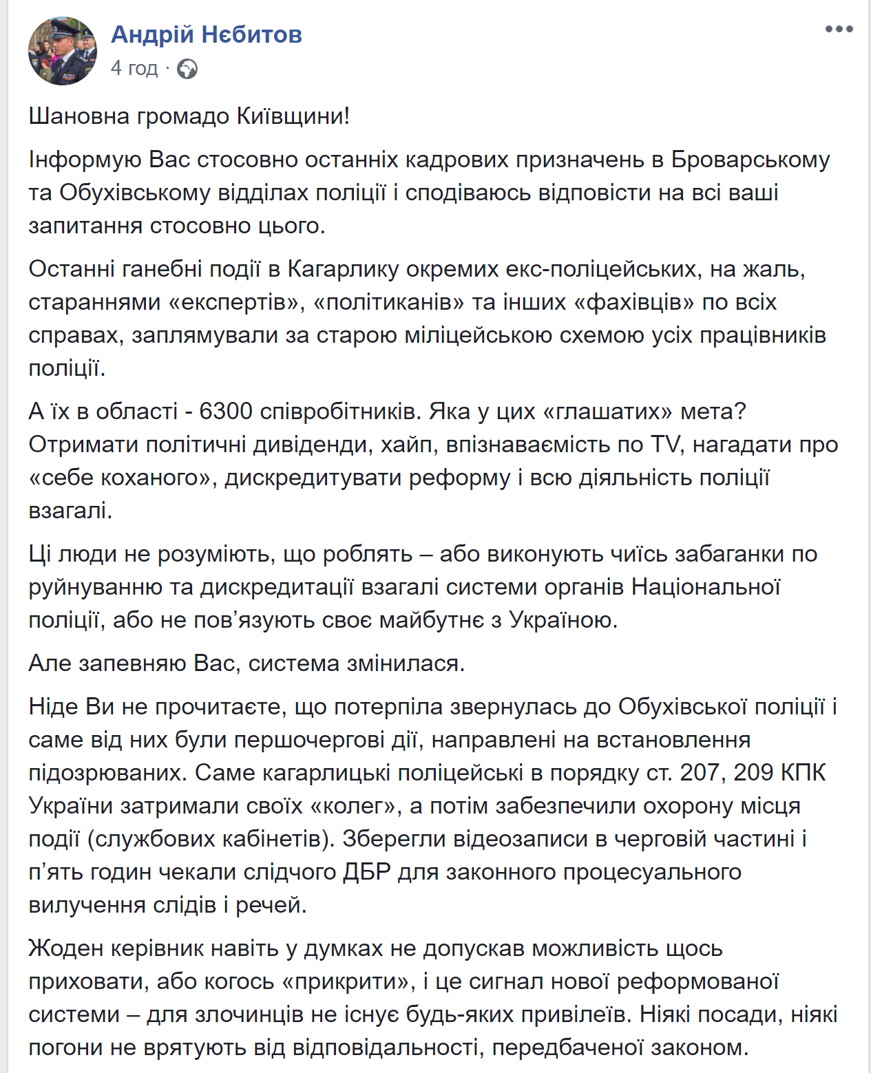 Пост Нєбитова
