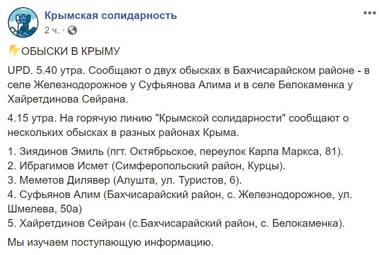 В Крыму российские силовики ворвались с обысками к крымским татарам. Фото
