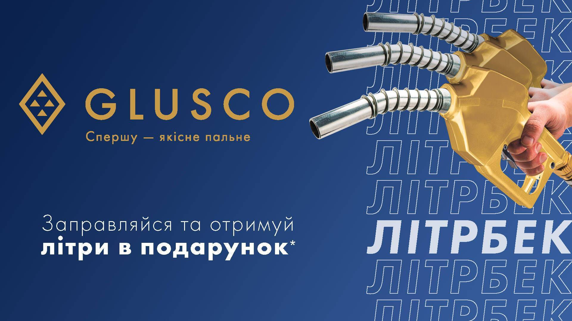 GLUSCO возвращает литры и деньги. Фото: