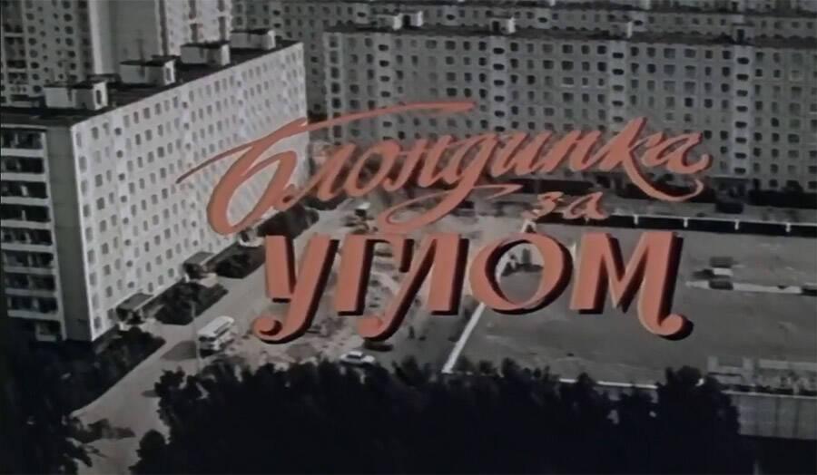 Реалії життя в СРСР