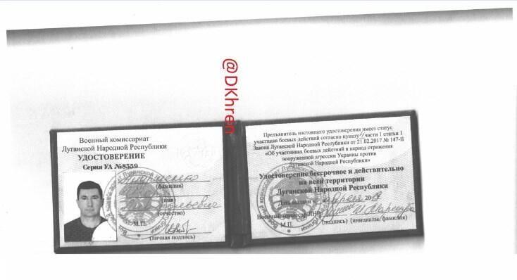 """В сеть слили личные данные террориста """"ЛНР"""""""