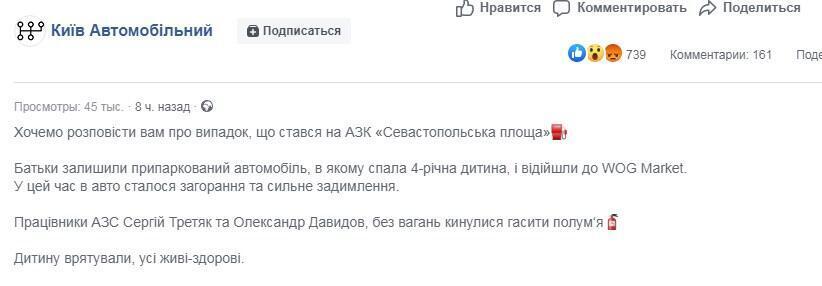 """Facebook """"Киев автомобильный"""""""