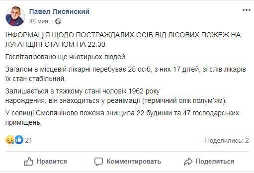 Facebook Павла Лисянского