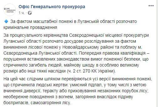 Facebook Офісу генпрокурора