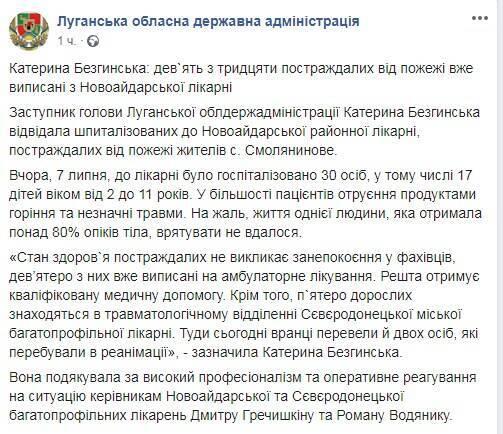 Facebook Луганской ОГА