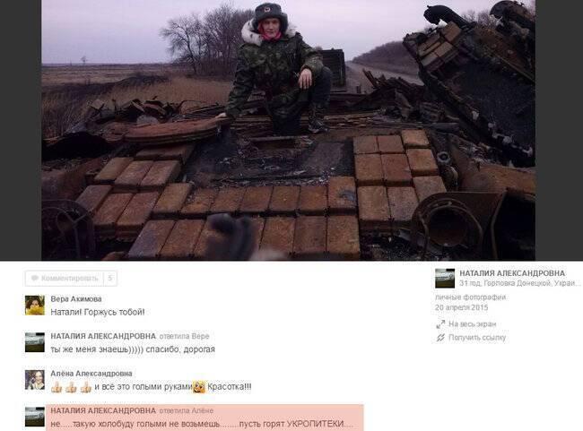 Терористка Наталія Ордєн