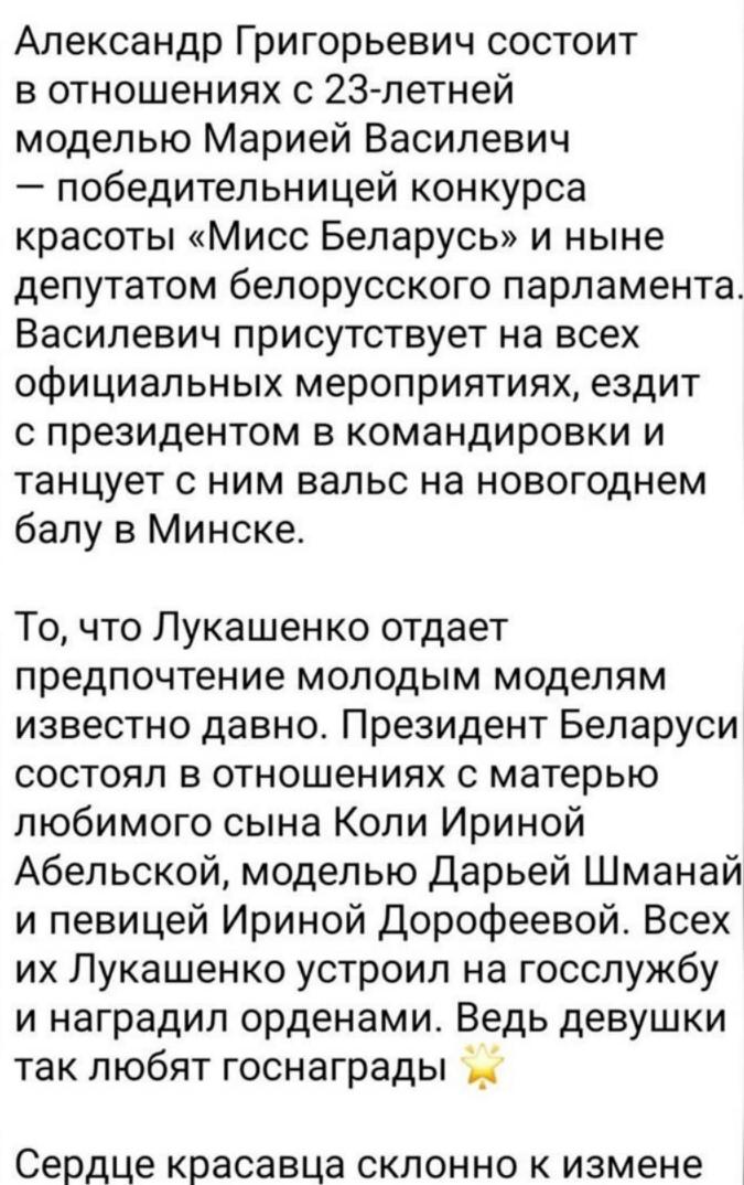 """У мережі розповіли про роман Лукашенка з 23-річною """"Міс Білорусь"""": хто вона і як виглядає"""