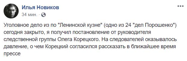 """Руководитель следственной группы ГБР признался, что на него давили в """"делах"""" Порошенко"""